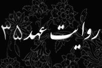 دانلود روایت عهد35 استاد رائفی پور آندلوسیزه کردن ایران