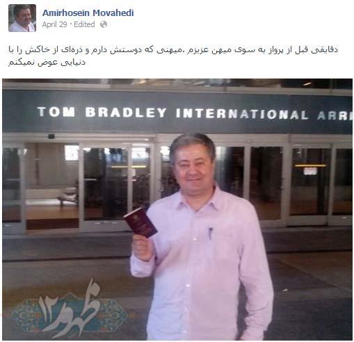 همکار سایت خودنویس با توبه به ایران برگشت + سند