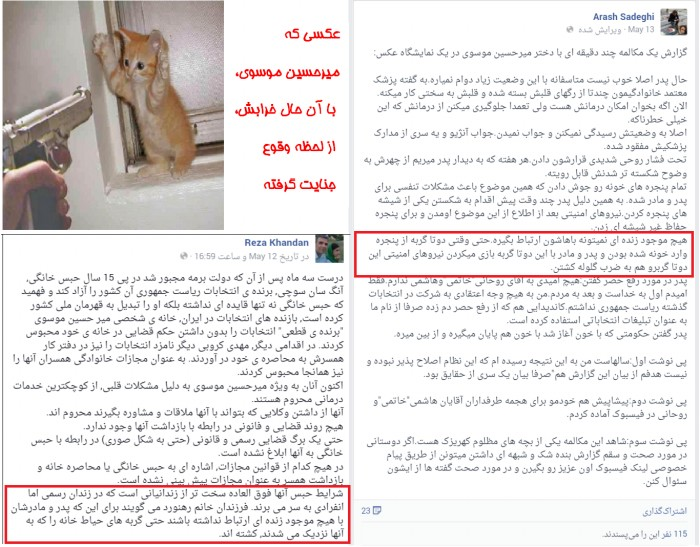 گزارشی از یک قتل در محل حصر میرحسین موسوی + عکس