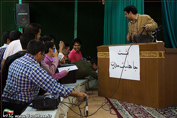 نشست جاهلیت مدرن با حضور استاد رائفی پور در دانشگاه آزاد یزد+گزارش تصویری