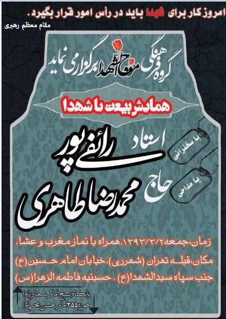 سخنرانی دوم خرداد استاد رائفی پور در گروه فرهنگی موج الشهدا