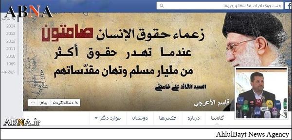 کاور فیسبوک جالب نماینده جدید پارلمان عراق + عکس