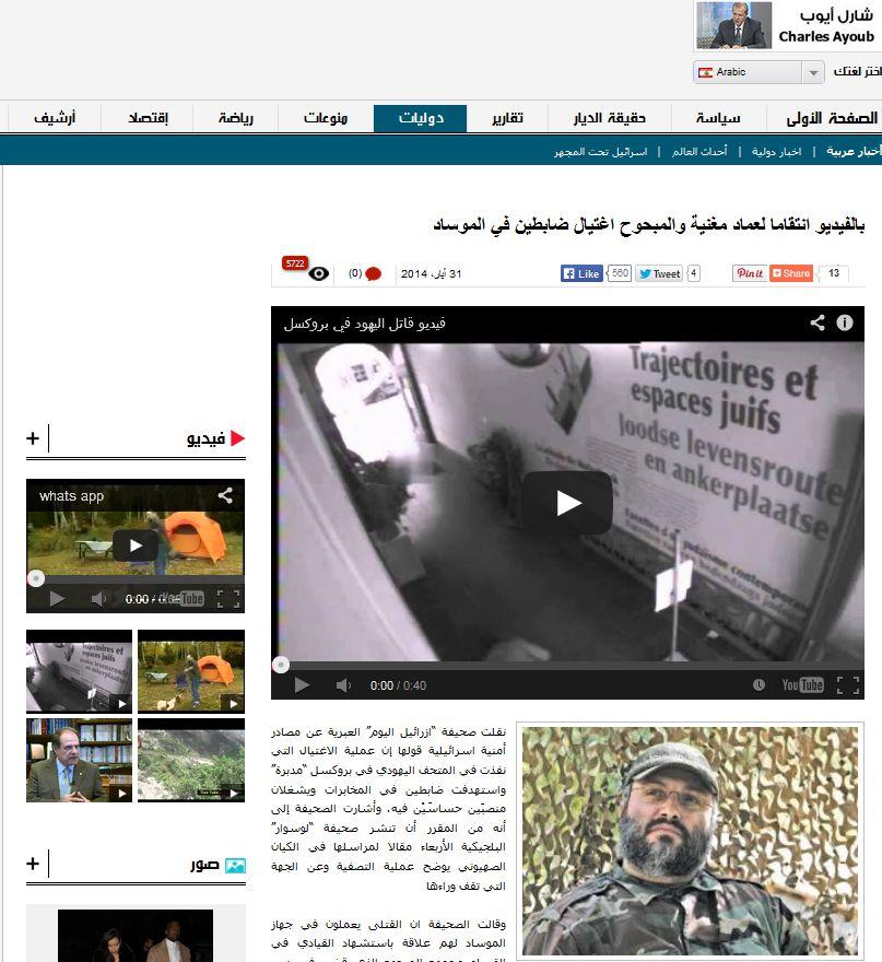 انتقام ترور «عماد مغیه» گرفته شد!+فیلم