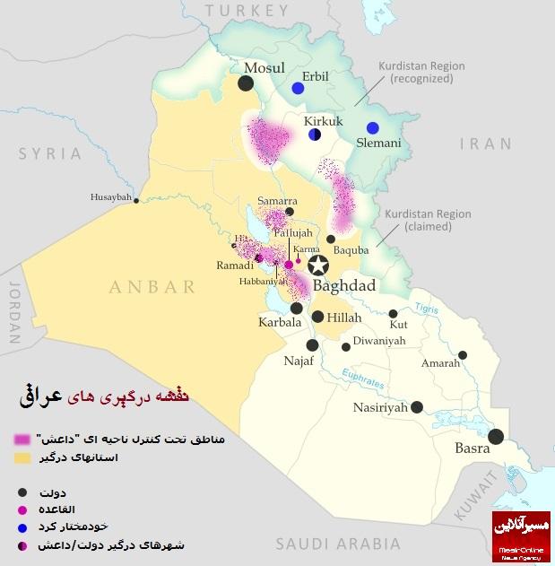 مناطق تحت کنترل داعش در عراق+عکس