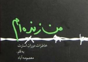 ژنرال زن ايرانی در دست عراقی ها+عکس