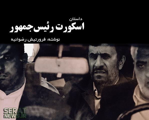 محافظین روحانی در مقایسه با روسای قبل+تصاویر