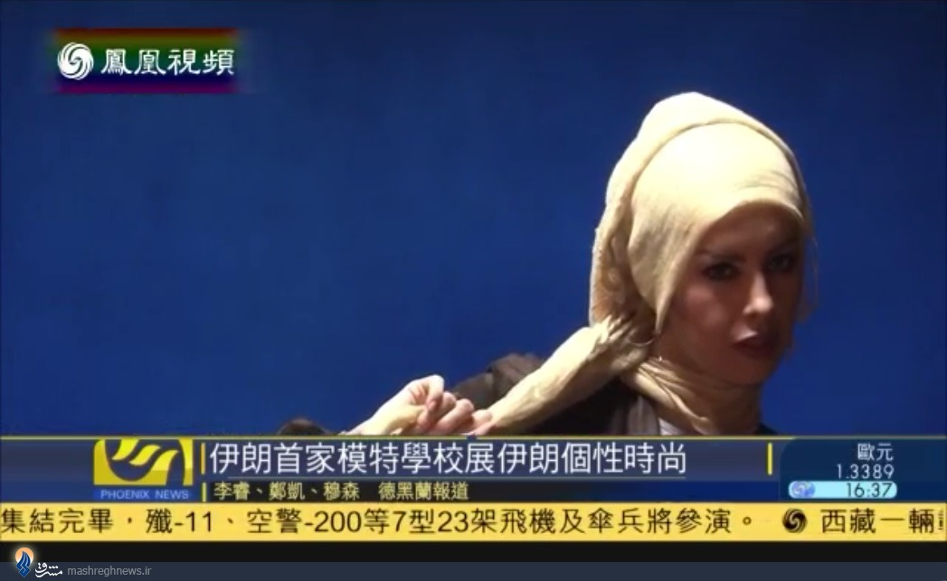گزارش شبکه تلویزیون چین از زنان مدل ایرانی + تصاویر