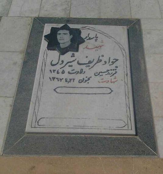 سنگ قبر جواد ظریف+عکس