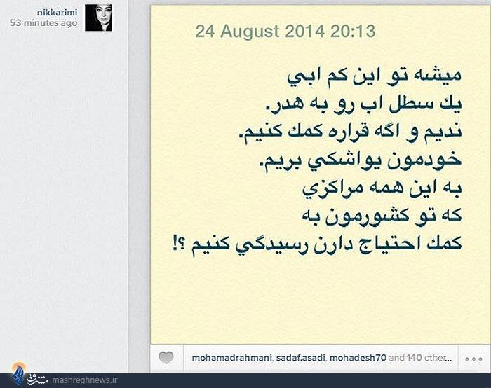 انتقاد نیکی کریمی از چالش سطل یخ+عکس