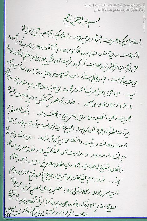 یادداشت رهبر انقلاب در دفتر یادبود حرم حضرت معصومه+عکس