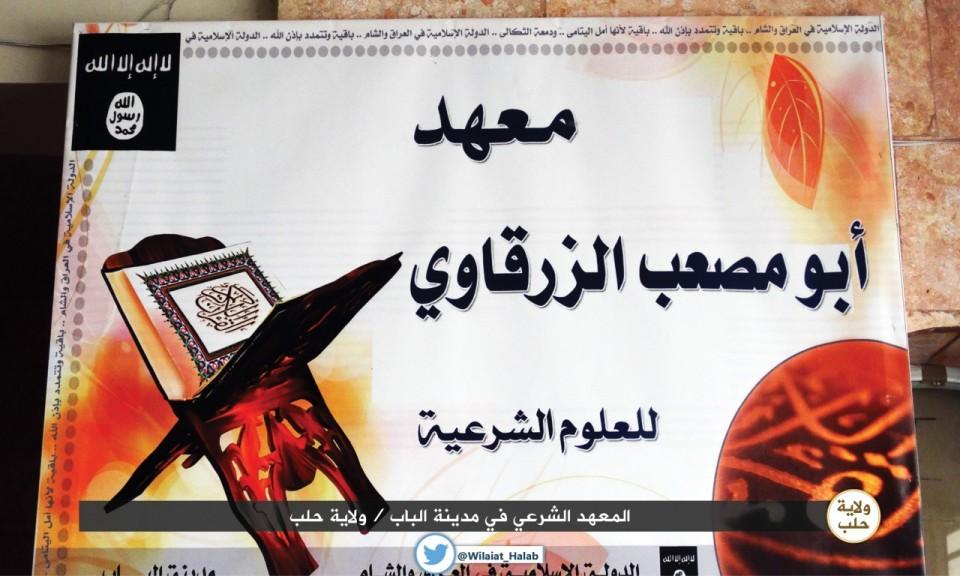 وزارت خانه های داعش در حلب+تصاویر