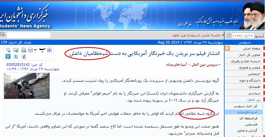 خبرگزاری دولتی ایسنا باز هم گروهک تروریستی داعش را