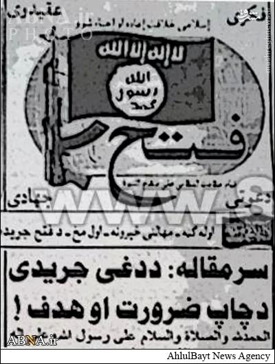 داعش در افغانستان و پاکستان+تصاویر