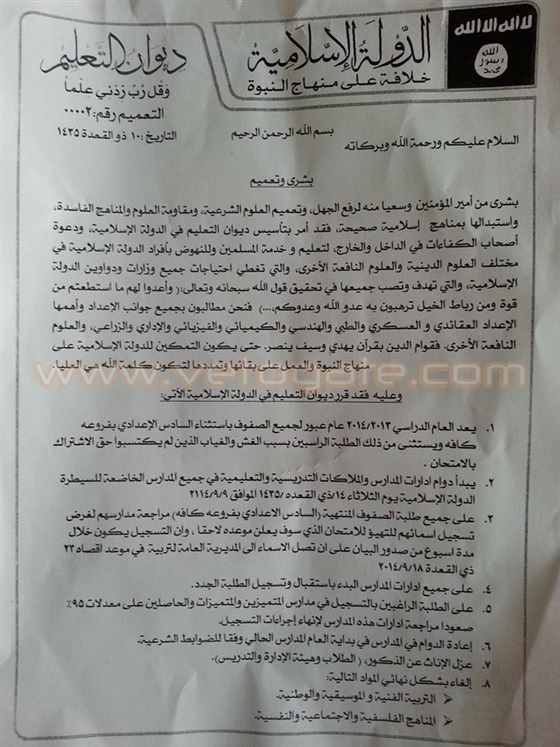 جغرافیا و ادبیات از کتب درسی داعش حذف شد