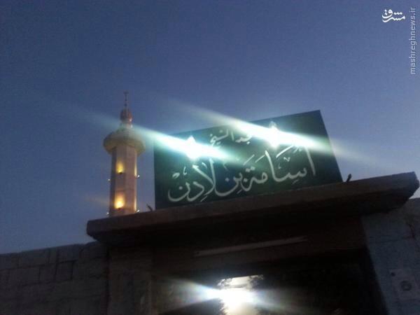 مسجد بن لادن در سوریه!+عکس