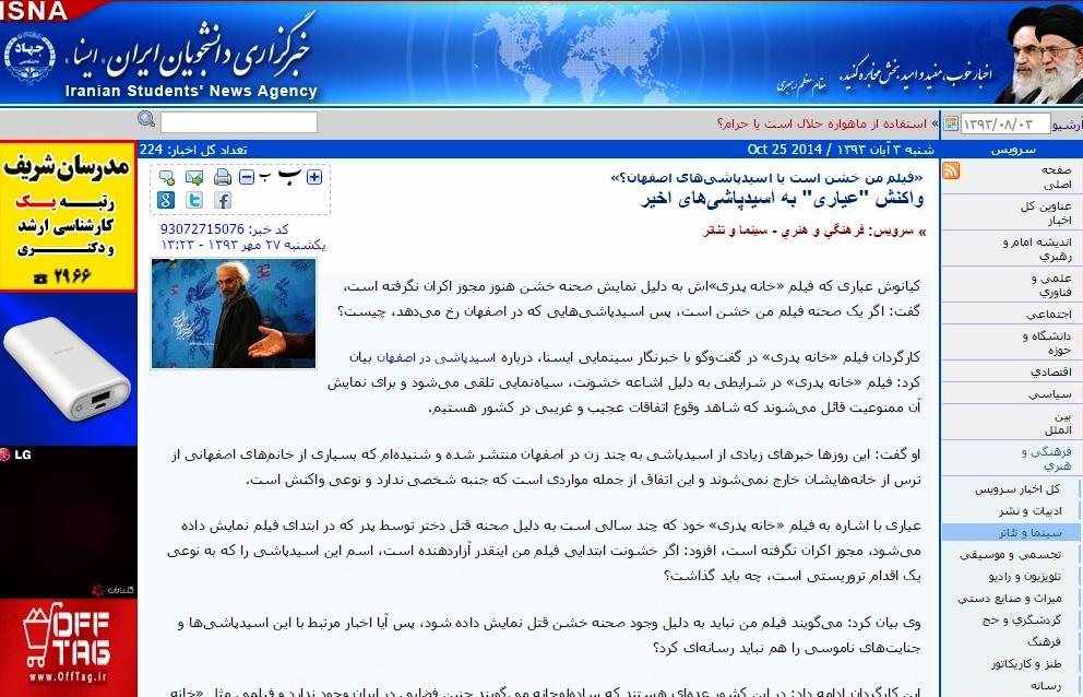 انتشار 124 خبر جنجالی و تحریککننده در یک هفته توسط ایسنا