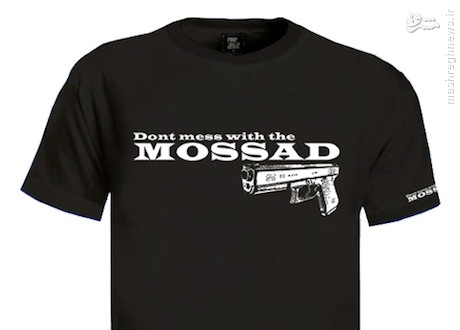 موساد،شاباک،امان سه سرویس اطلاعاتی اسرائیل