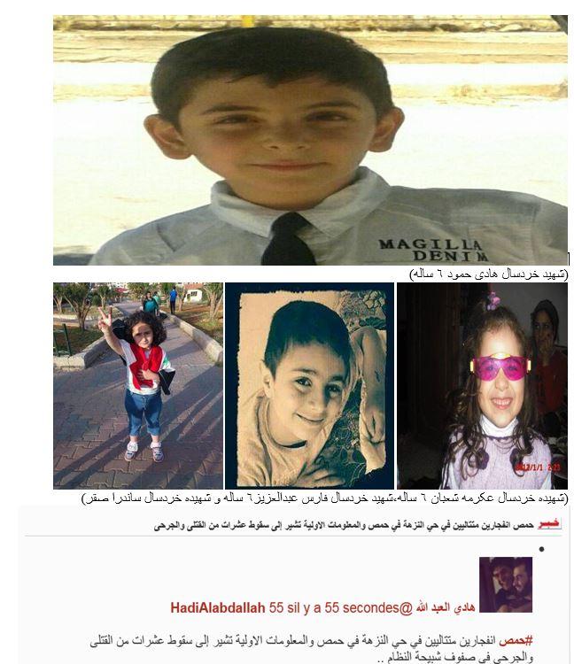 قتل عام کودکان دبستانی در سوریه+تصاویر