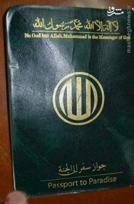 گذرنامه داعش برای سفر به بهشت!+عکس