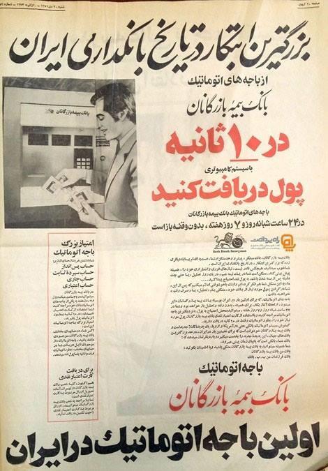 اولین خودپرداز ایرانی+عکس