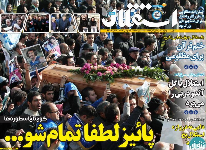عکس سلفی با تابوت غلامحسین مظلومی!+عکس