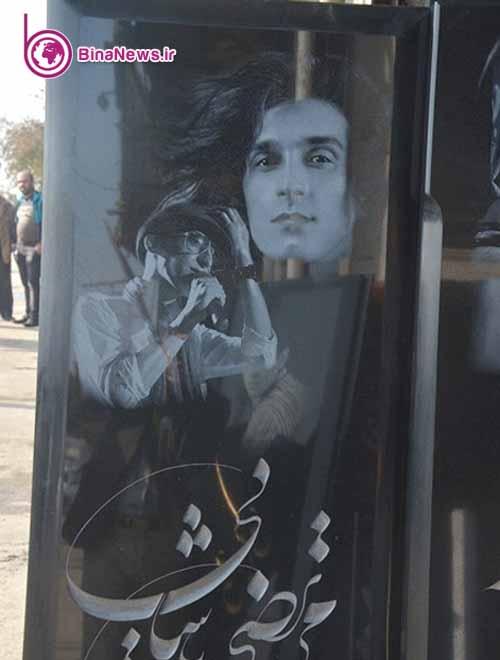 سنگ قبر مرتضی پاشایی+عکس
