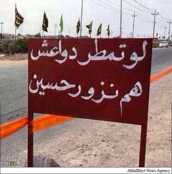 پاسخ کوبنده زائرین امام حسین به داعشی ها + عکس