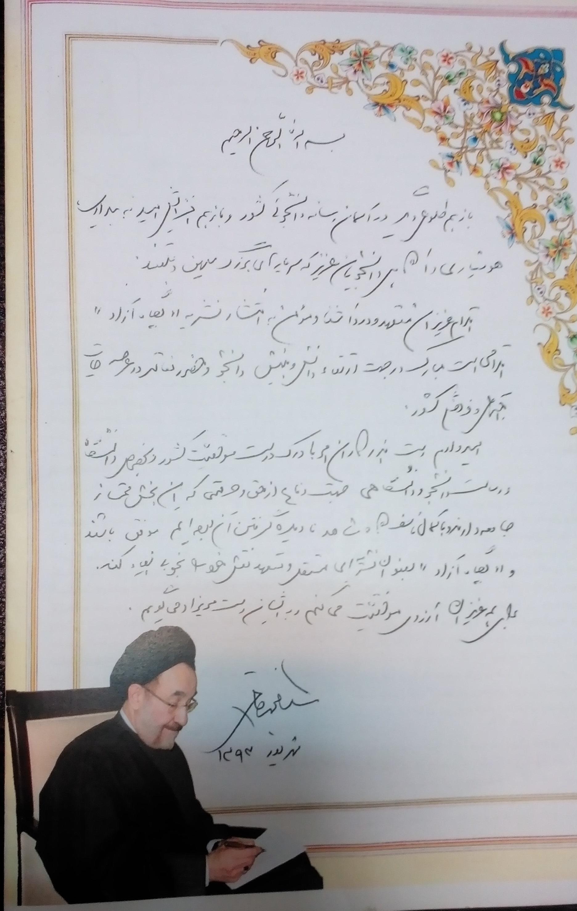 در سایه غفلت مسئولان صورت گرفت/حمایت آقازاده معروف از نشریه حامی فتنه+تصاویر