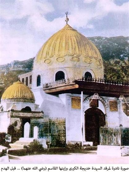 عکس نادر از مقبره حضرت خدیجه قبل از تخریب