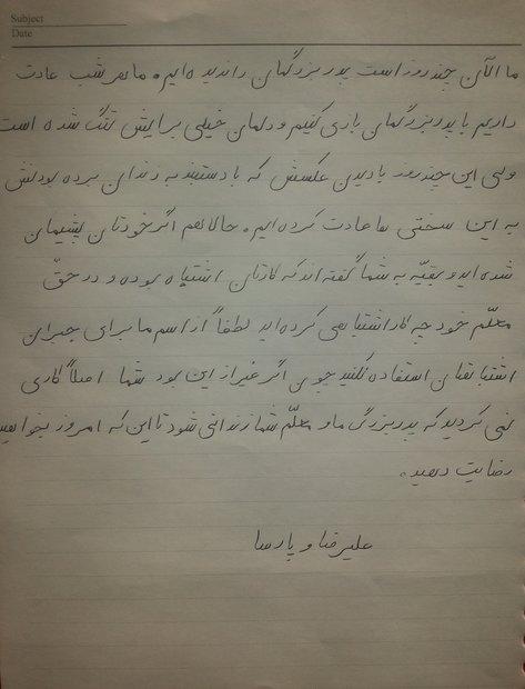 نامه نوه های مایلی کهن به علی دایی +تصویر
