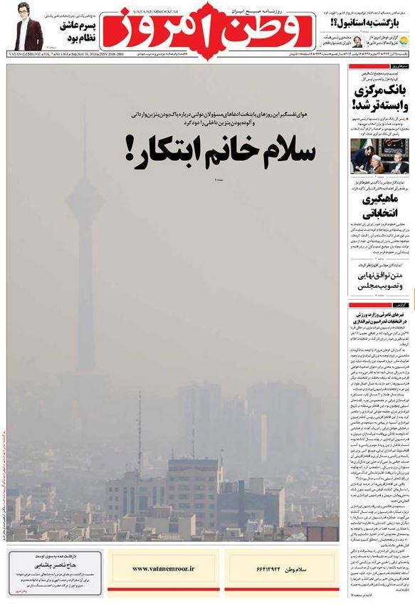 سلام گفتن جالب یک روزنامه به خانم ابتکار+عکس