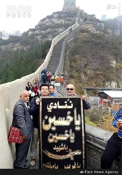 پرچم السلام علیک یا اباعبدالله بر روی دیوار چین+عکس