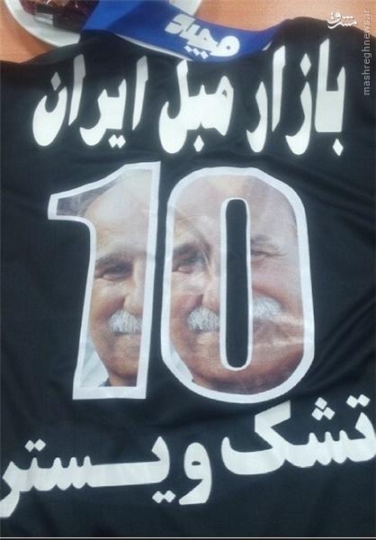 پیراهن مشکی استقلال منقش به تصویر مرحوم مظلومی+عکس