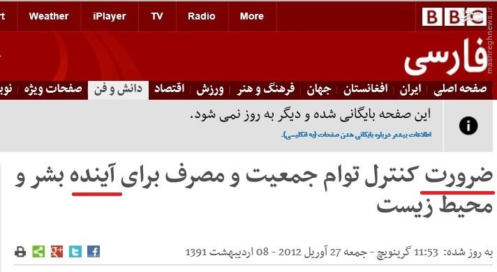 چرا بی بی سی دوست ندارد جمعیت ایران افزلیش یابد؟