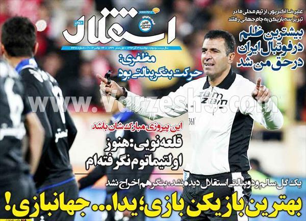 تیتر روزنامه استقلال پس از دربی79+تصاویر