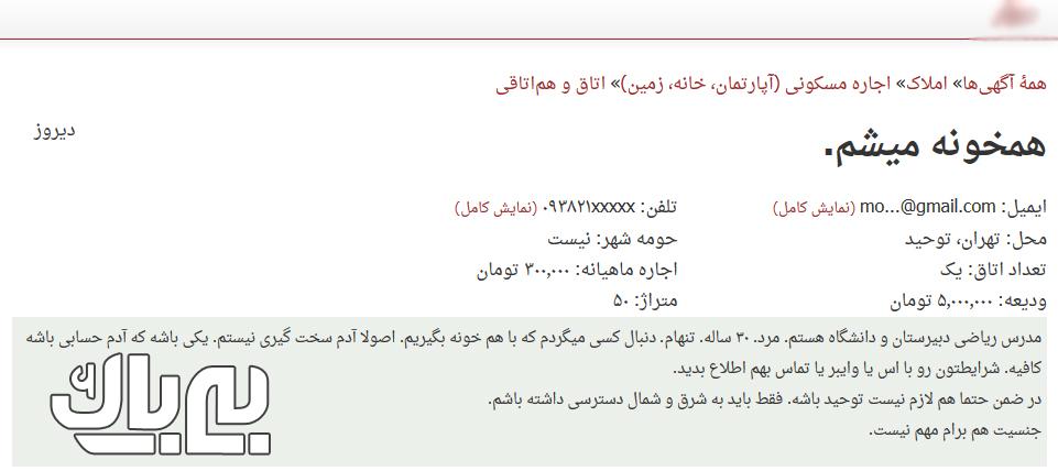 رواج ازدواج سفید در ایران + عکس