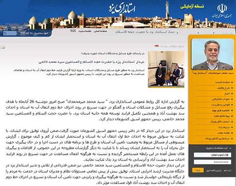 استاندار یزد را برکنار کنید!!/بسیج دانشجویی یزد واکنش نشان داد