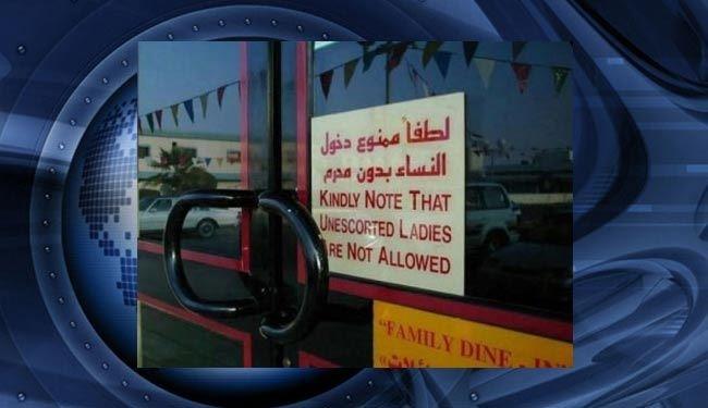 ورود زنان عربستانی به رستوران با یک شرط عجیب!