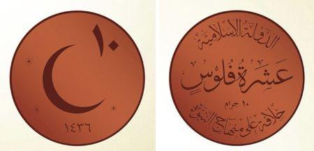 سکه های ضرب داعش+تصویر