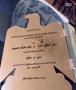 عروسی پرهزینه نوۀ صدام در بحران حوادث عراق+عکس