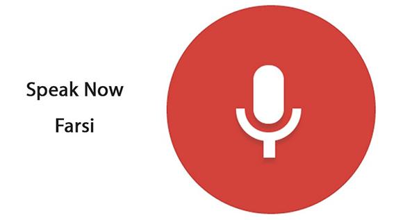 با گوگل فارسی صحبت کنید
