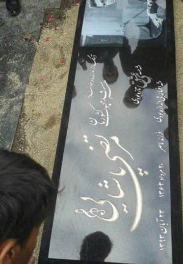 سنگ قبر مرتضی پاشایی |عکس