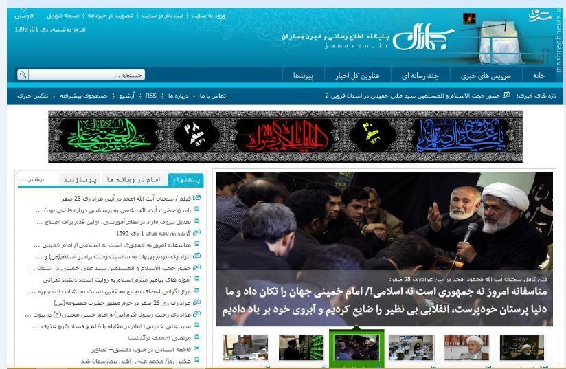 توهین سایت جماران به جمهوری اسلامی