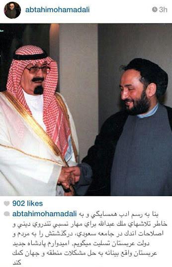 تقدیر ابطحی از ملک عبدالله +عکس