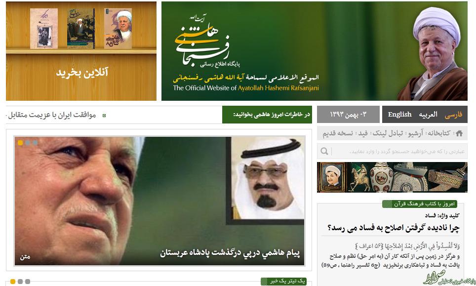 سایت هاشمی پس از مرگ ملک عبدالله +عکس