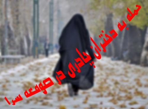 حمله به دختران چادری در صومعه سرا!
