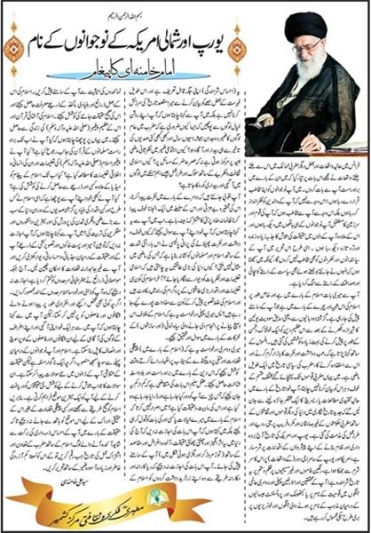 انتشار نامه رهبری در روزنامه کشمیری +عکس