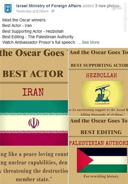 اسرائیل » اسکار را به ایران بدهید