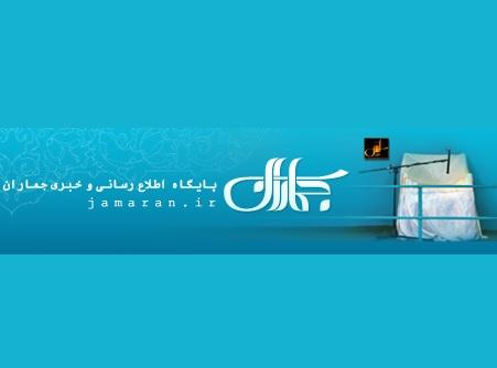 سایت جماران با تعه کتبی مدیرش رفع فیلتر شد - jamaran.ir