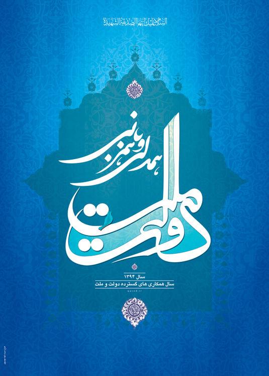 پوستر باکیفیت شعار سال94(همدلی و همزبانی دولت و ملت)